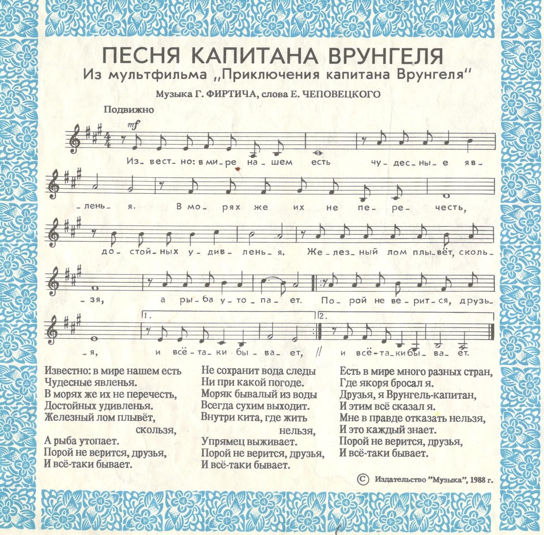 МИНУСОВКА ПЕСНИ ЖИЛ ОТВАЖНЫЙ КАПИТАН СКАЧАТЬ БЕСПЛАТНО